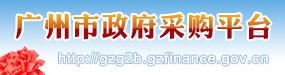 广州市政府采购网