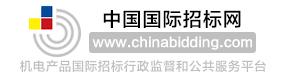 中国国际招标网